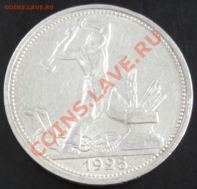 50 коп.1925 года до 22-00 06.10.13 года - DSC01200.JPG