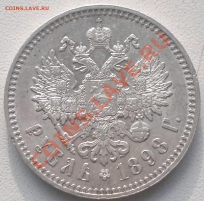 Рубль 1898г.  до 4.09.13. - 2013-09-28-2947
