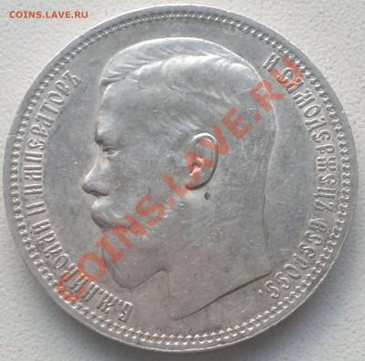 Рубль 1898г.  до 4.09.13. - 2013-09-28-2945