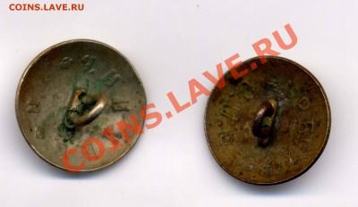 2 царские пуговицы ! до 4.10.2013 - ПУГ2