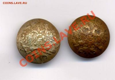 2 царские пуговицы ! до 4.10.2013 - ПУГ1