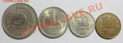 Солянка различных монет.(1,2,3,5 коп. 1,2,50,100 руб. и тд) - IMG_4827.JPG