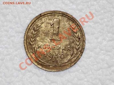 1 копейка 1930 - 1_1930