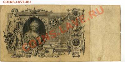 100 рублей 1910 Коншин 6 шт. до 22-00 04.10.13.г. - img006