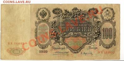 100 рублей 1910 Коншин 6 шт. до 22-00 04.10.13.г. - img005