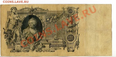 100 рублей 1910 Коншин 6 шт. до 22-00 04.10.13.г. - img010
