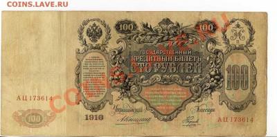 100 рублей 1910 Коншин 6 шт. до 22-00 04.10.13.г. - img009