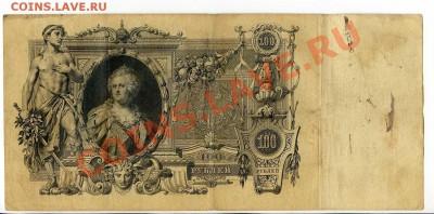 100 рублей 1910 Коншин 6 шт. до 22-00 04.10.13.г. - img018