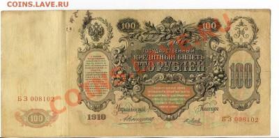 100 рублей 1910 Коншин 6 шт. до 22-00 04.10.13.г. - img017