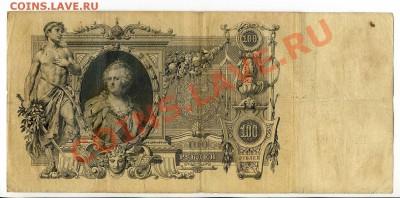 100 рублей 1910 Коншин 6 шт. до 22-00 04.10.13.г. - img024