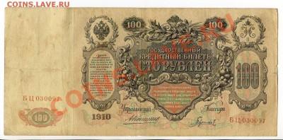 100 рублей 1910 Коншин 6 шт. до 22-00 04.10.13.г. - img023