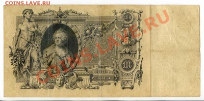 100 рублей 1910 Коншин 6 шт. до 22-00 04.10.13.г. - img028