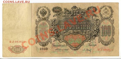 100 рублей 1910 Коншин 6 шт. до 22-00 04.10.13.г. - img027