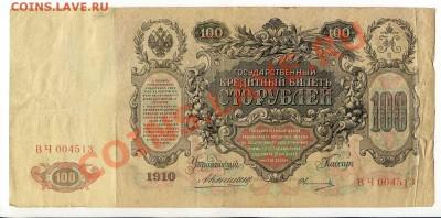 100 рублей 1910 Коншин 6 шт. до 22-00 04.10.13.г. - img033
