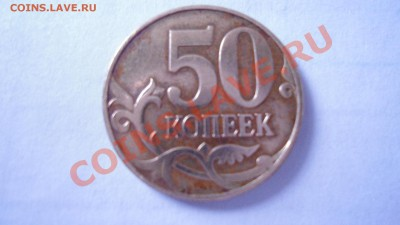 Выкрошка 50 копеек 2008 - DSC00615.JPG