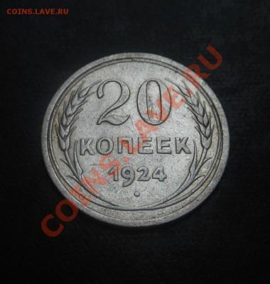 20копеек-1924г серебро(500пр)! До 07.10.2013г! - DSCN3862