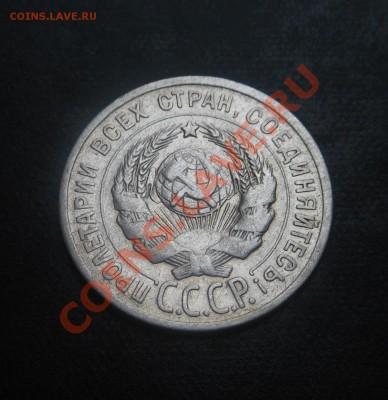 20копеек-1924г серебро(500пр)! До 07.10.2013г! - DSCN3864