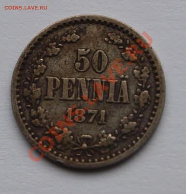 50 пенни 1871 г. До 04.10.2013 г.,в 22-00 по Москве - 50-71