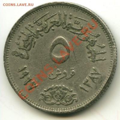 5 пиастров Египет до 05.10.2013 22-00мск - египет1