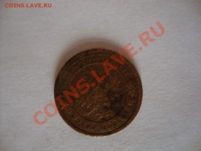1 копейка 1895г. С.П.Б. - DSC06219.JPG