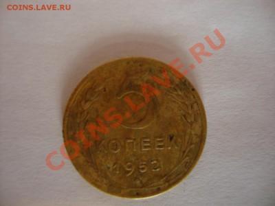5 копеек 1952г. ссср - DSC06221.JPG
