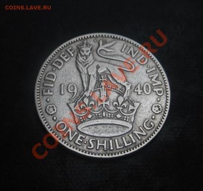 Шилинг Великобритания-1940г серебро(500пр)! До 07.10.2013г! - DSCN3874