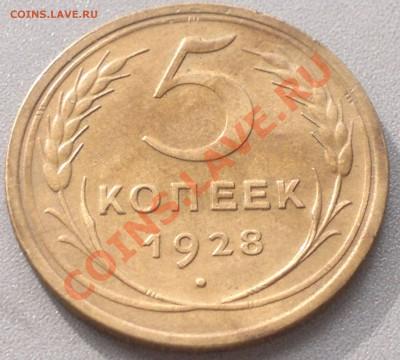 5 копеек 1928 г. остатки шт. блеска. - 2013-10-01-2975