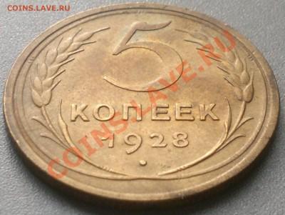 5 копеек 1928 г. остатки шт. блеска. - 2013-09-26-2919