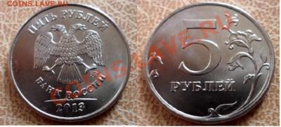 2013 год -5 рублей до 2.10.13 в 21:00мск - SAM_4352.JPG