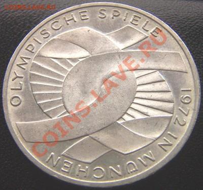 """ФРГ_""""олимпийские"""" 10 марок 1972(G). Серебро; до 01.10_22.08м - 6519"""