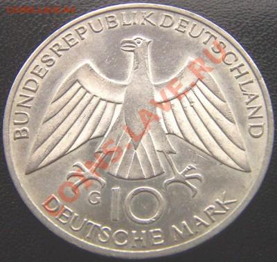 """ФРГ_""""олимпийские"""" 10 марок 1972(G). Серебро; до 01.10_22.08м - 6520"""
