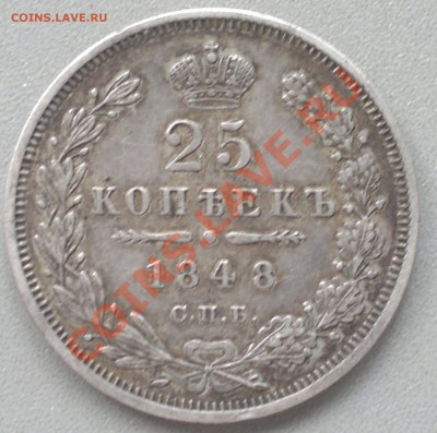 25 копеек 1848г.Сохран ,в патине. до 4.10.13. - 2013-10-01-2982