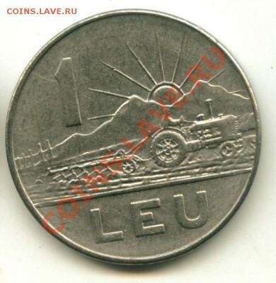 1 лей Румыния, трактор  Год: 1966 до 05.10.2013 22-00мск - румын