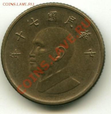 1 юань Тайвань  до 05.10.2013 22-00мск - тайвань......................