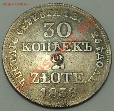 30 копеек 2 зл. 1836 г. - 30 к 1836 1-2.JPG