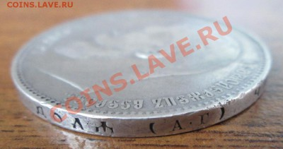 1 Рубль 1897 АГ (с 200!) - IMG_0352