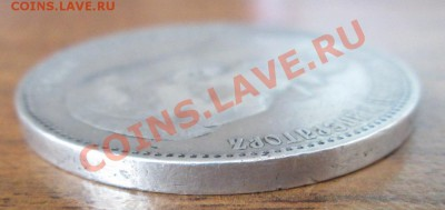 1 Рубль 1897 АГ (с 200!) - IMG_0354