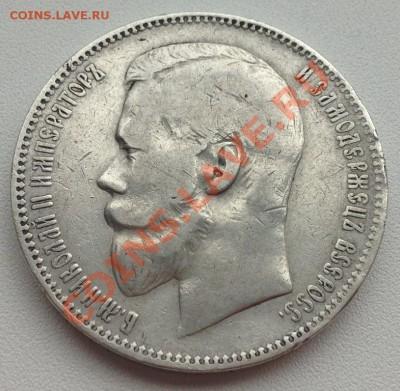 1 Рубль 1897 АГ (с 200!) - IMG_2408