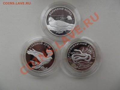 Набор:Красная книга 3 шт. 1 рубль 2007г. - DSCF2030.JPG