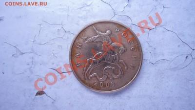 Выкрошка 50 копеек 2008 - DSC00620.JPG