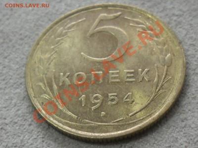 ШТЕМПЕЛЬНЫЙ БЛЕСК 5 копеек 1954 XF? до 6 октября - SAM_1675.JPG