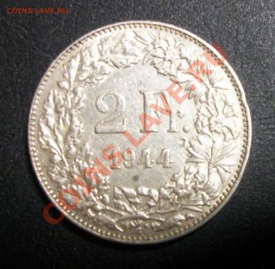 Швейцария 2 франка. Ag. до 5.10.13 в 22.00 мск - 11.JPG