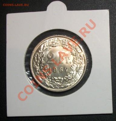 Швейцария 2 франка 1967. Ag. XF! до 5.10.13 в 22.00 мск - 31.JPG