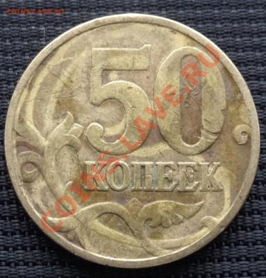 50 копеек 1997 года - DSC00511
