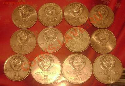Юбиленные монеты СССР 12штук. до 03.10.2013 до 22-00 - Изображение 605