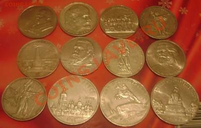 Юбиленные монеты СССР 12штук. до 03.10.2013 до 22-00 - Изображение 602