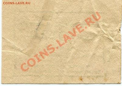 Билет метро 1944 года и другие - img527