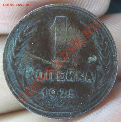 1к 1925г до 4.10.13 22-00мск - Изображение 2245