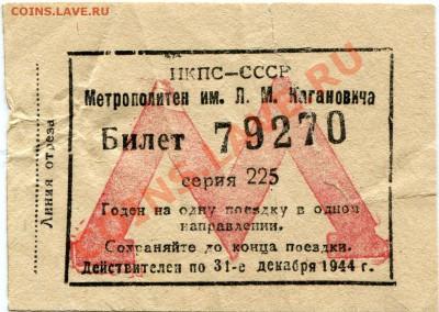 Билет метро 1944 года и другие - img526