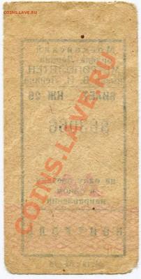 Билет метро 1944 года и другие - img529